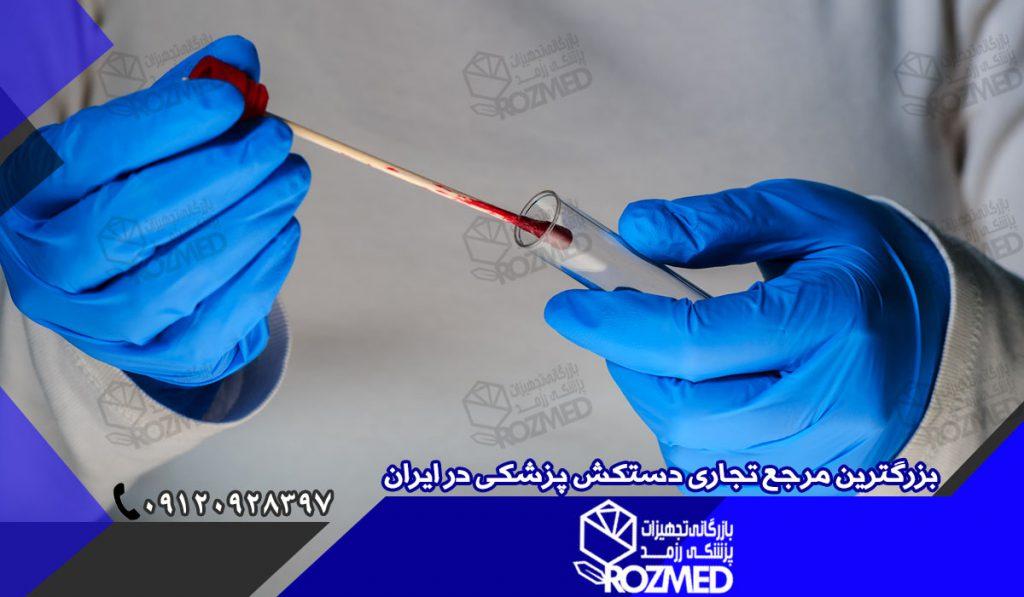 دستکش نیتریل آزمایشگاهی، دستکش نیتریل آبی
