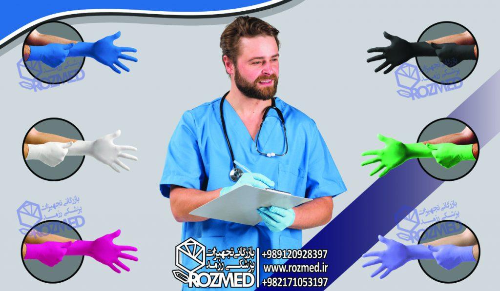 انواع دستکش نیتریل، دستکش نیتریل آبی، دستکش نیتریل پزشکی