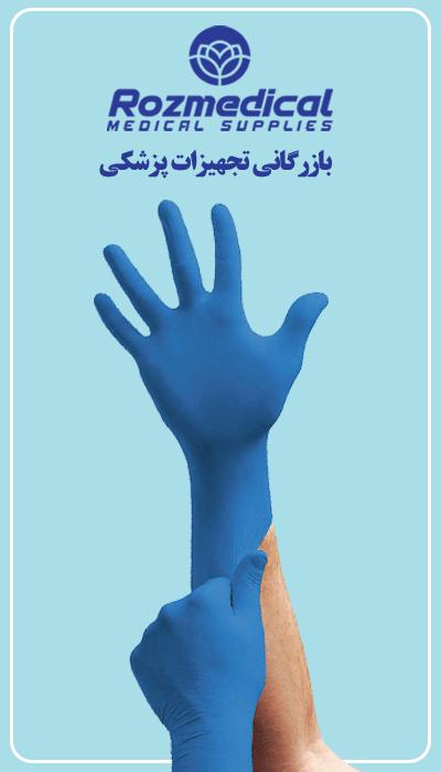 دستکش نیتریل آبی