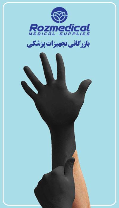 دستکش نیتریل مشکی