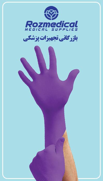 دستکش نیتریل بنفش