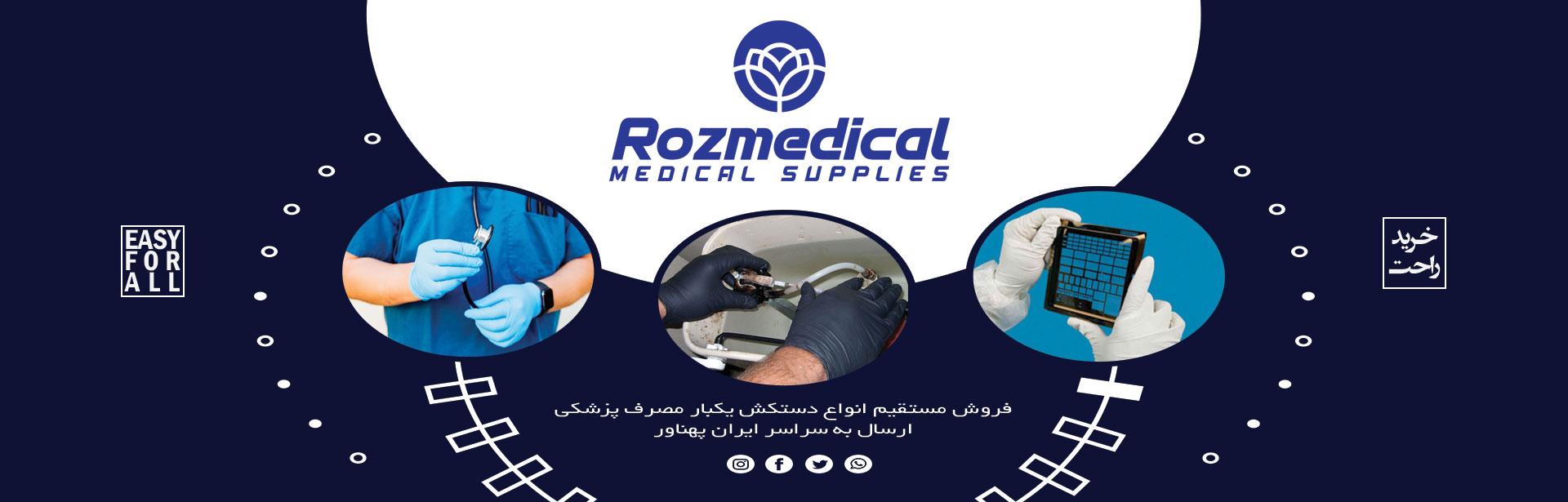 بازرگانی تجهیزات پزشکی