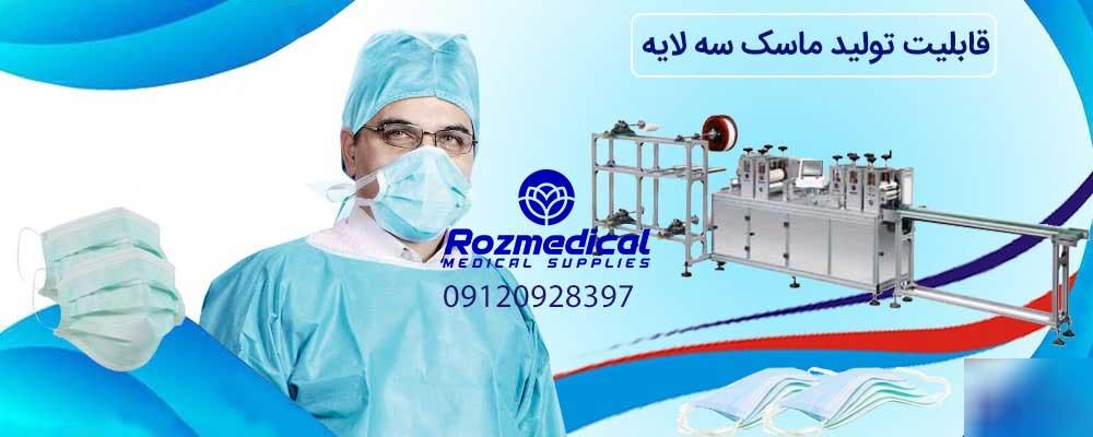 تجهیزات مصرفی پزشکی