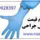فروش دستکش جراحی
