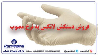 فروش دستکش لاتکس به نرخ مصوب