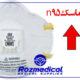 ماسک n95 | خرید ماسک n95 | قیمت ماسک n95
