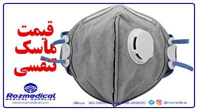 ویروس کرونا و خرید عمده ماسک تنفسی