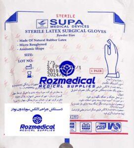 دستکش جراحی لاتکس سوپا بدون پودر