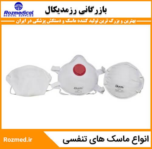 انواع-ماسک-های-تنفسی1