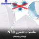 n95-ماسک-تنفسی (1)